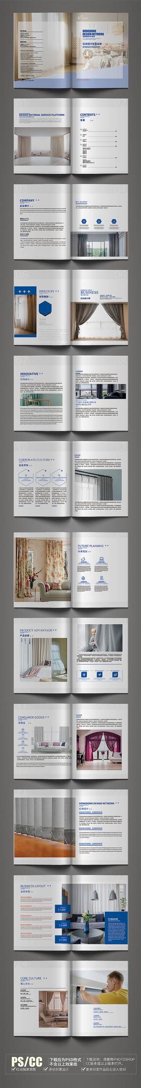 高端布艺窗帘装修介绍画册模板设计