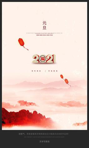 高端中国风2021元旦海报