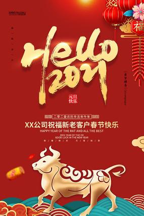 helo2021新年海报设计