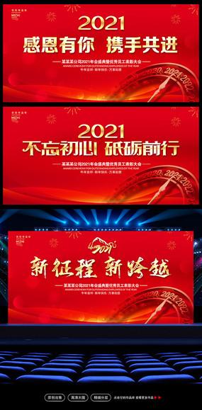 紅色2021迎新年年會晚會展板設計