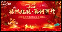 红色喜庆2021春节联欢晚会年会背景板