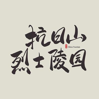 江苏旅游抗日山烈士陵园艺术字