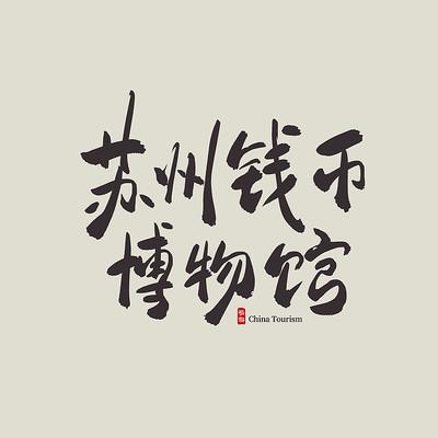 江苏旅游苏州钱币博物馆艺术字