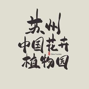 江苏旅游苏州中国花卉植物园艺术字