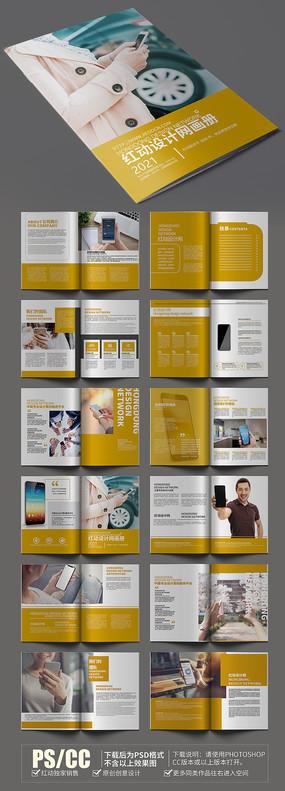 简约大气数码手机画册模板设计