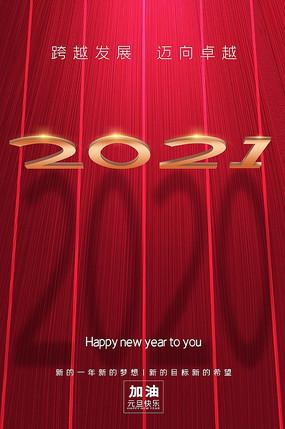 简约红色大气2021年元旦新年海报