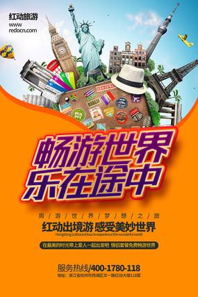 简约跨境旅游公司宣传海报设计