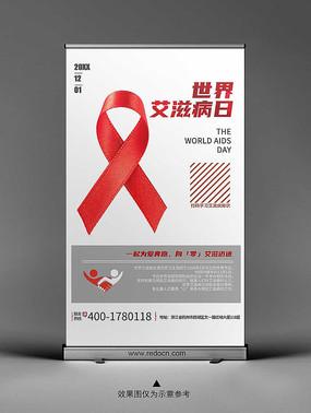 简约时尚世界艾滋病日易拉宝设计