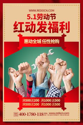 简约五一劳动节钜惠促销宣传海报设计