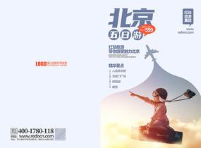 精美大氣北京旅游宣傳畫冊封面設計