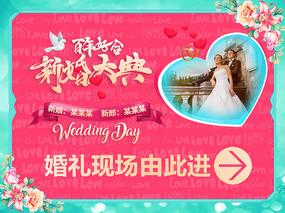 精美大气婚礼现场指引牌设计
