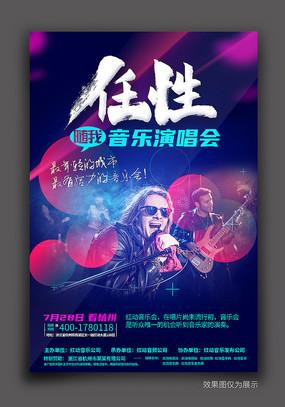 精美大气音乐演唱会宣传海报设计