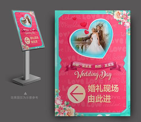 精美时尚婚礼现场指引牌设计