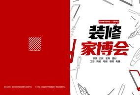 精致时尚装修家博会活动画册封面设计