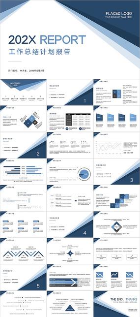 藍灰色工作總結年終匯報崗位述職PPT