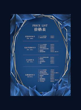蓝色花艺美妆化妆行业价格表海报