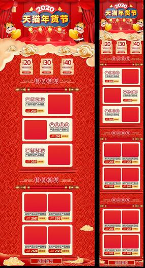 立体风格国潮风格年货节电商首页装修模板