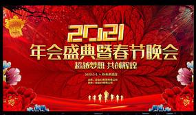 年会盛典2021春节晚会背景板设计