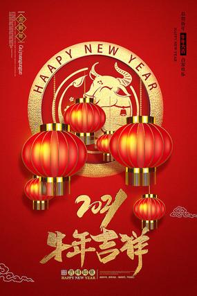 牛年春节喜庆节日海报