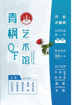 文艺小清新艺术馆开业活动海报