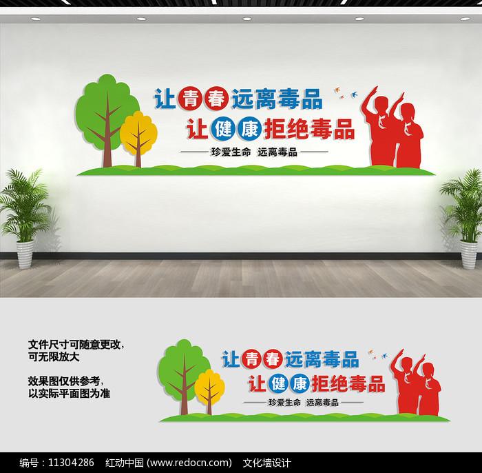 校园禁毒宣传标语文化墙图片
