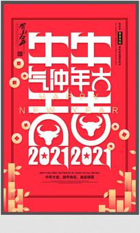 喜庆2021牛年海报设计