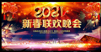 绚丽2021春节联欢晚会舞台背景板