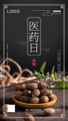 医药日H5页面海报设计