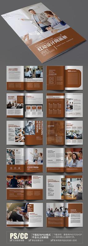 原创大气教育培训画册模板设计