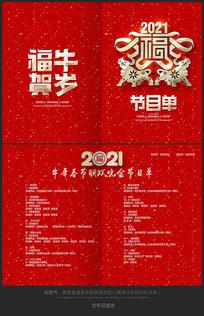 2021春节新年企业年会节目单