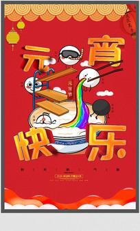 2021牛年红色大气元宵节海报设计
