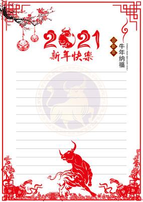 2021牛年剪纸风新年春节信纸
