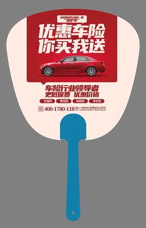 创意时尚汽车保险广告扇设计