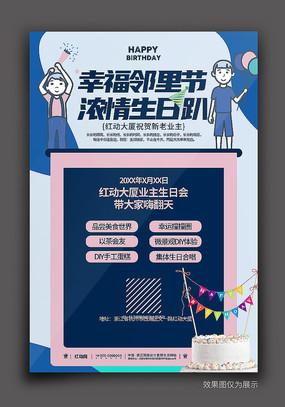 創意時尚生日會活動宣傳海報設計
