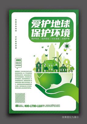 创意时尚世界地球日宣传海报设计