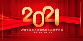 大气2021年会舞台背景板