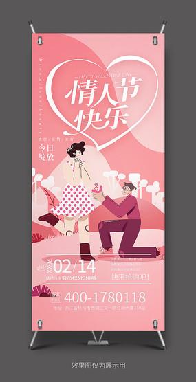 粉色浪漫情人节X展架