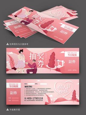 粉色浪漫情人节抽奖券