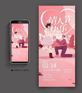 粉色浪漫情人节手机端海报
