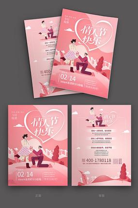 粉色浪漫情人节宣传单