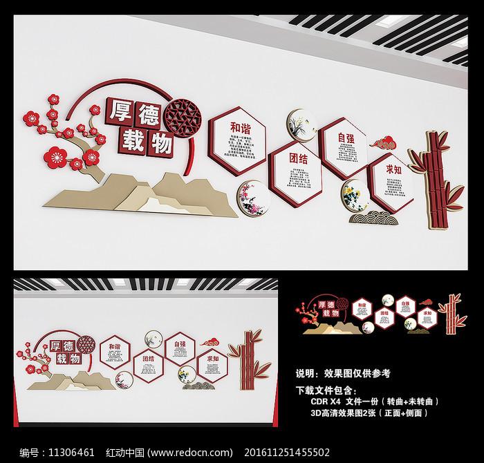 厚德载物校园文化墙图片