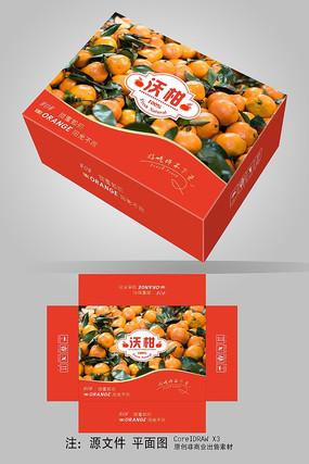 黄色沃柑包装盒设计