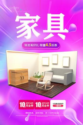 家具廣告海報