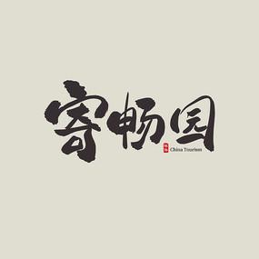 江苏旅游寄畅园艺术字