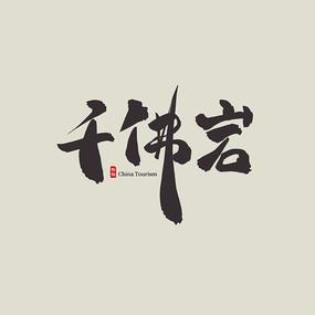 江苏旅游千佛岩艺术字