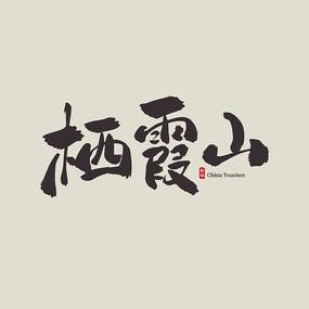 江苏旅游栖霞山艺术字