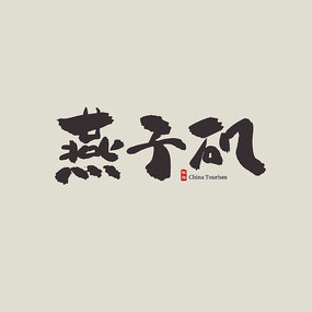 江苏旅游燕子矶艺术字
