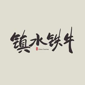 江苏旅游镇水铁牛艺术字