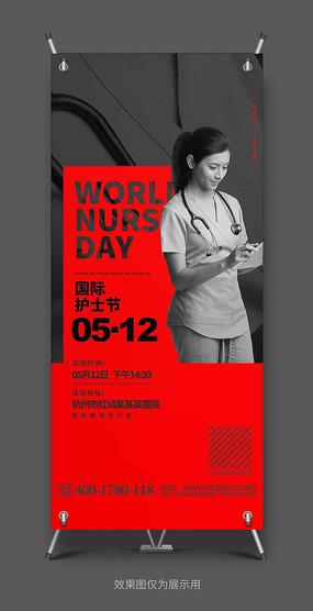 简约大气国际护士节X展架设计