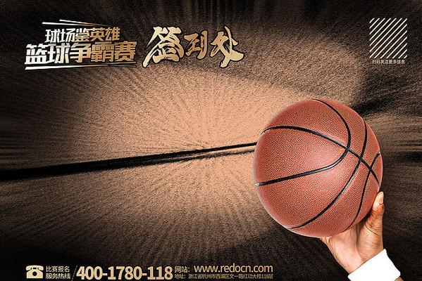 简约大气篮球比赛活动签到板设计